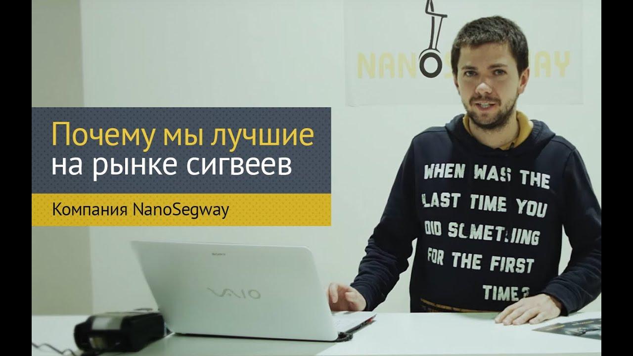 Компания NanoSegway. Продажа и обзор гироскутеров, сигвеев и мини-сигвеев