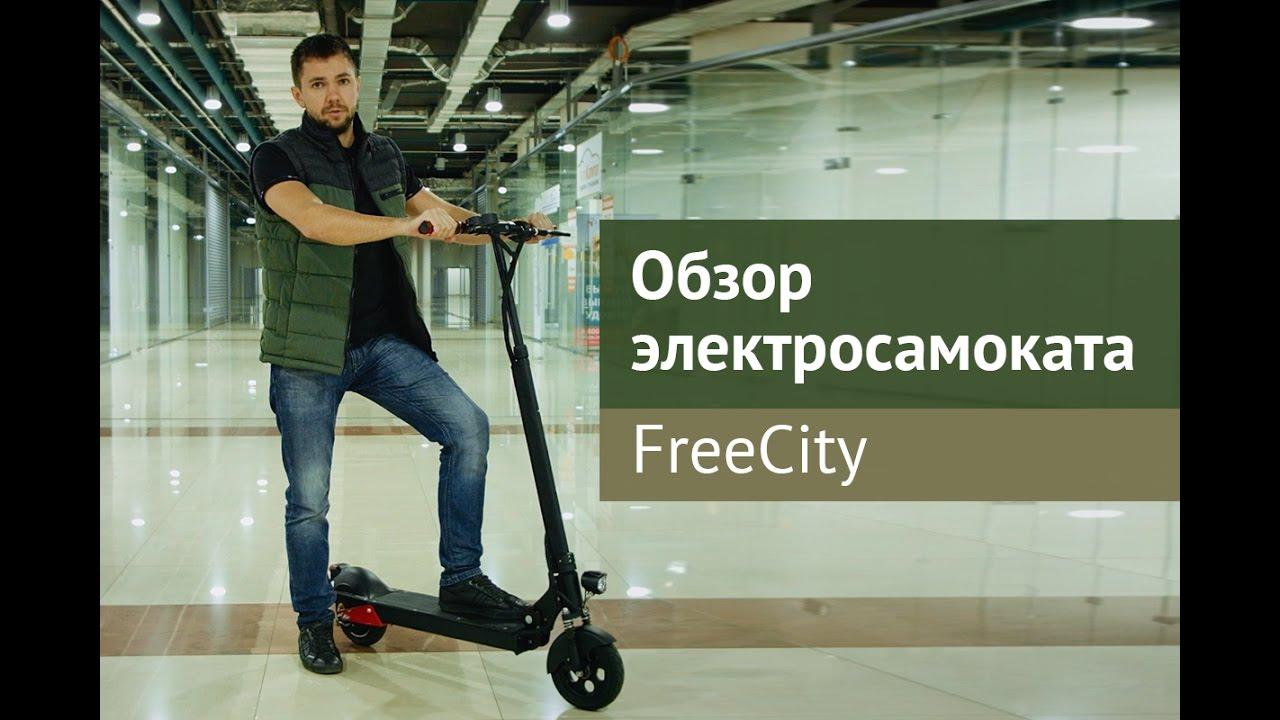 Обзор электросамоката FreeCity