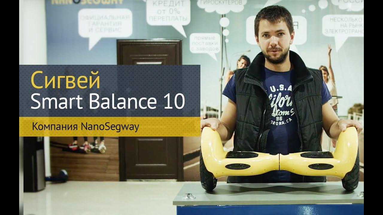 Обзор линейки мини-сигвеев, гироскутеров Smart Balance 10 / Segway big daddy / Segway big avatar