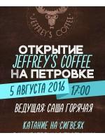 Официальное открытие Jeffrey's Coffee на Петровке | 5 АВГУСТА