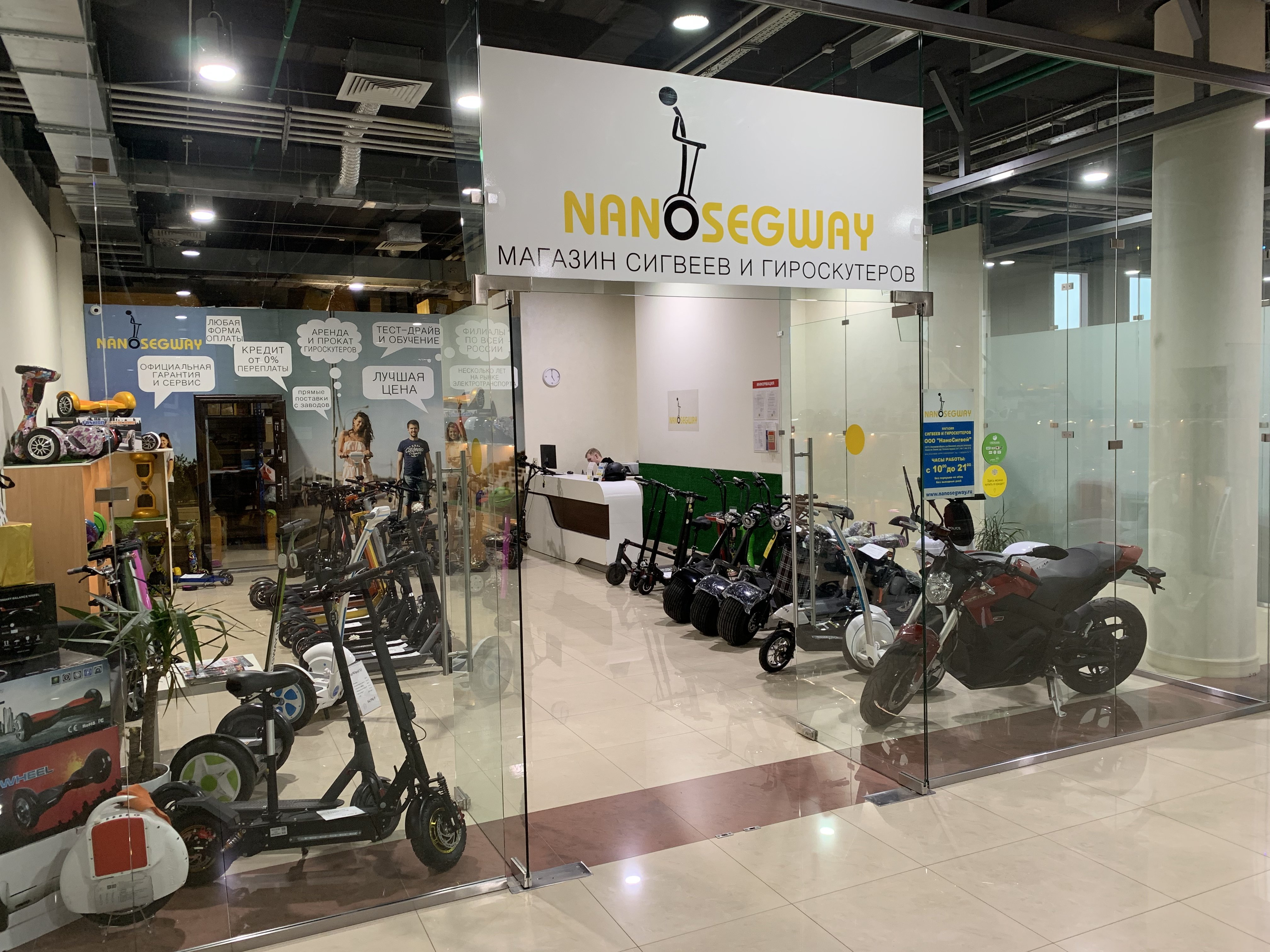 Nanosegway shop 1